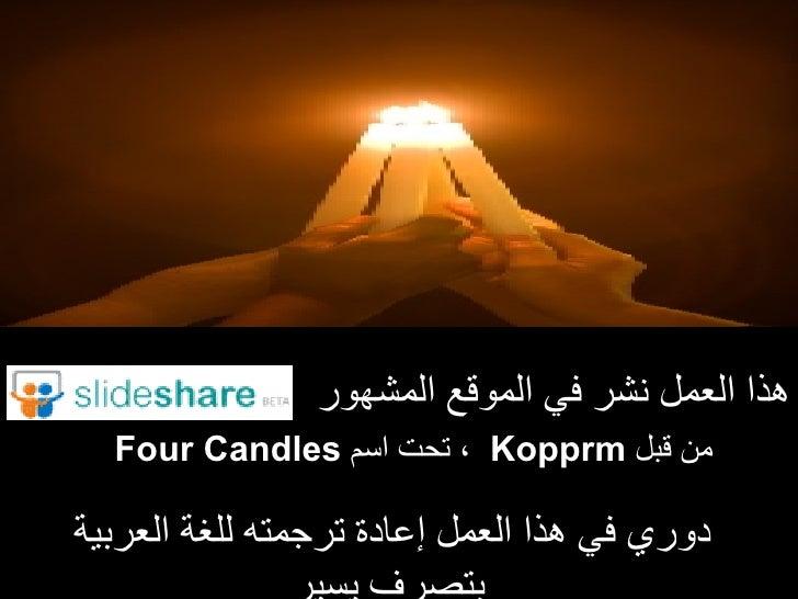 <ul><li>هذا العمل نشر في الموقع المشهور </li></ul><ul><li>من قبل   Kopprm  ، تحت اسم   Four Candles  </li></ul>دوري في هذا...
