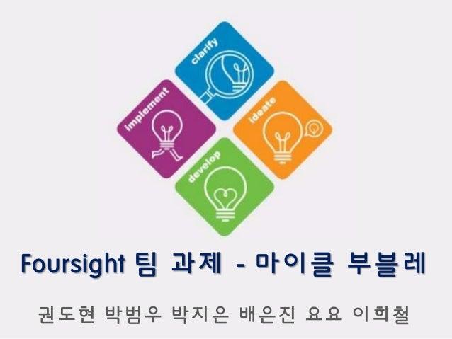 Foursight 팀 과제 - 마이클 부블레 권도현 박범우 박지은 배은짂 요요 이희철