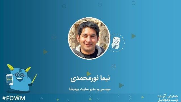 نورمحمدی نیما پونیشا سایت مدیر و موسس