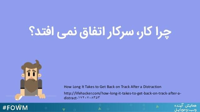 افتد؟ نمی اتفاق سرکار ،کار چرا How Long It Takes to Get Back on Track After a Distraction http://lifehacker.co...