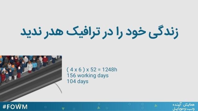 ندید هدر ترافیک در را خود زندگی ( 4 x 6 ) x 52 = 1248h 156 working days 104 days