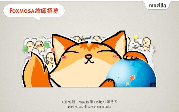 mozillaFoxmosa 繪師招募               設計 他踢 繪圖 他踢 + Indigo + 電腦君                  MozTW, Mozilla Taiwan Community