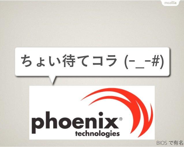 BIOS で有名 うちの登録商標勝手に 使うなよオイ!(-_-#)