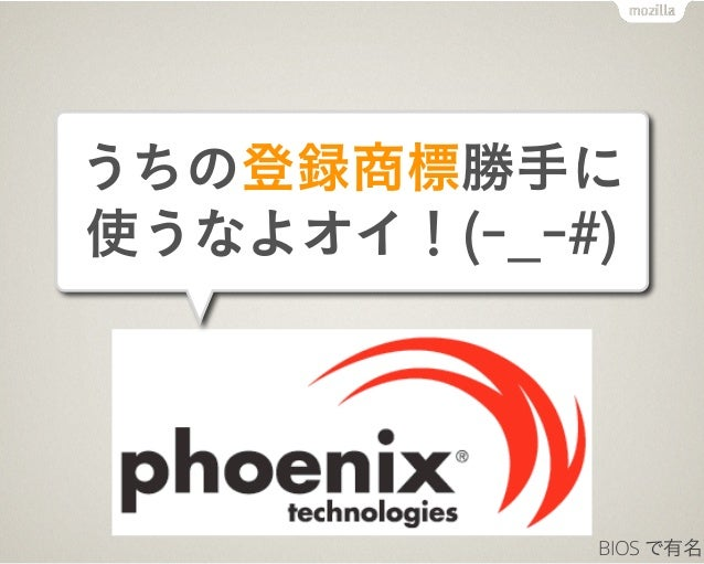 Mozilla Phoenix 終了。