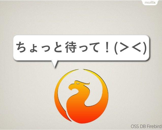 Mozilla の方が有名だし…(><) 同じ OSS なのに同じ 名前にしないで!(><)