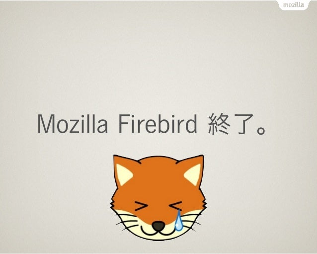 Firefox に改名 0.8 はロゴなしでリリース 2004.02.09