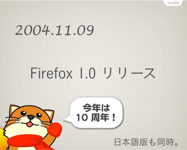 Firefox 1.5 リリース SVG や <canvas> に対応 2005.11.29