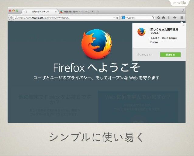 Firefox ユーザが増えました ja ja-JP-mac 4/29: Firefox 29 リリース ユーザ数激増!