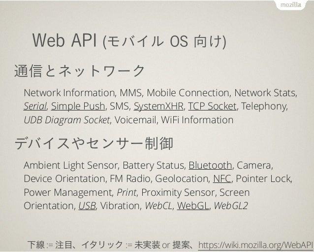 Firefox OS in 2013 Web is the Platform 3 種のデバイスを 4 つキャリアが 15 ヶ国に商用展開