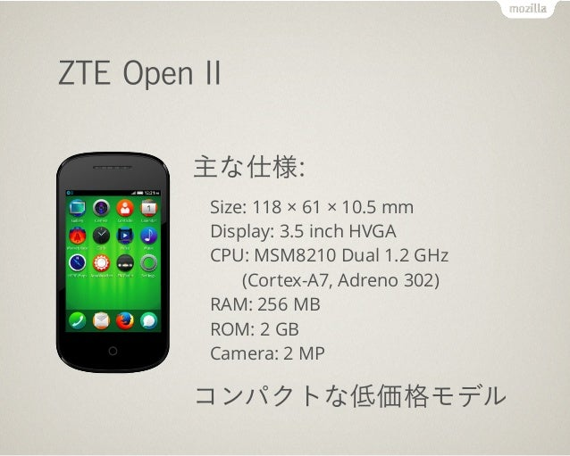 ! Alcatel One Touch Fire S 主な仕様: Display: 4.5 inch qHD CPU: Quad 1.2 GHz Camera: 8M + 2M LET Support ! 2 月発表端末では最高性能