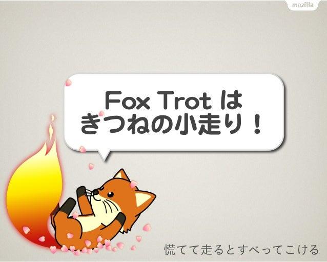 慌てて走るとすべってこける FFooxx  TTrroott  は   きつねの小走り!