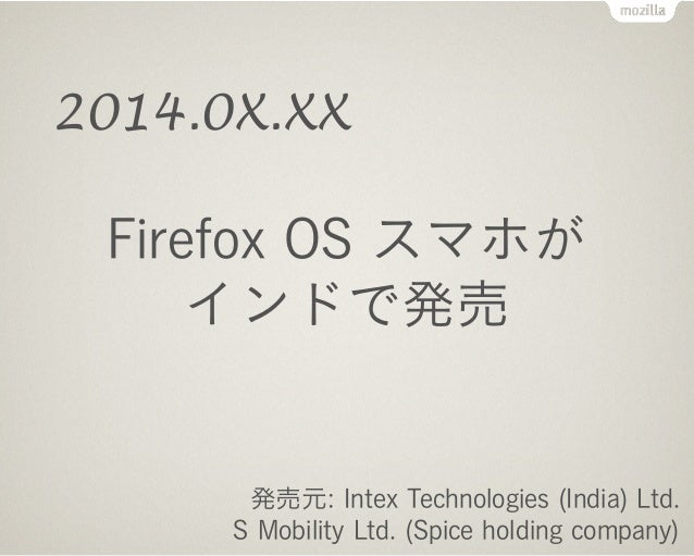 Firefox OS Flame リファレンス端末を 国内でも近日発売! TELEC や JATE などの認証もちゃんと通過します! 2014.0Y.YY