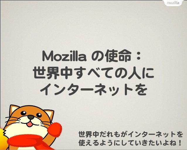Foxtrot ビルドもあります! Foxtrot ビルド = 比較的安定な Nightly Dog Food とか言いたくない Firefox ですからね! https://wiki.mozilla.org/FirefoxOS/2014_Fo...