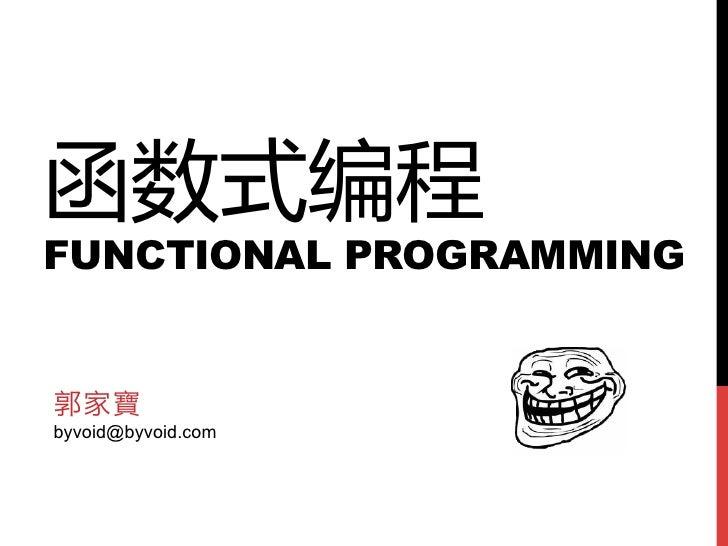 函数式编程FUNCTIONAL PROGRAMMING 郭家寶byvoid@byvoid.com