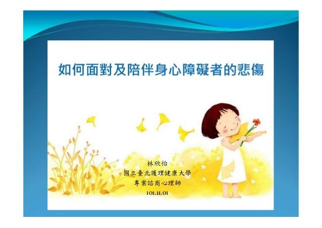 林欣怡國立臺北護理健康大學  專案諮商心理師    101.11.01
