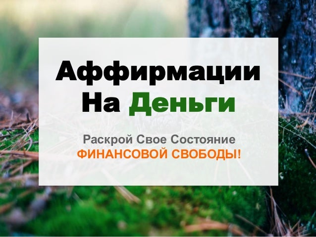 Аффирмации На Деньги Раскрой Свое Состояние ФИНАНСОВОЙ СВОБОДЫ!