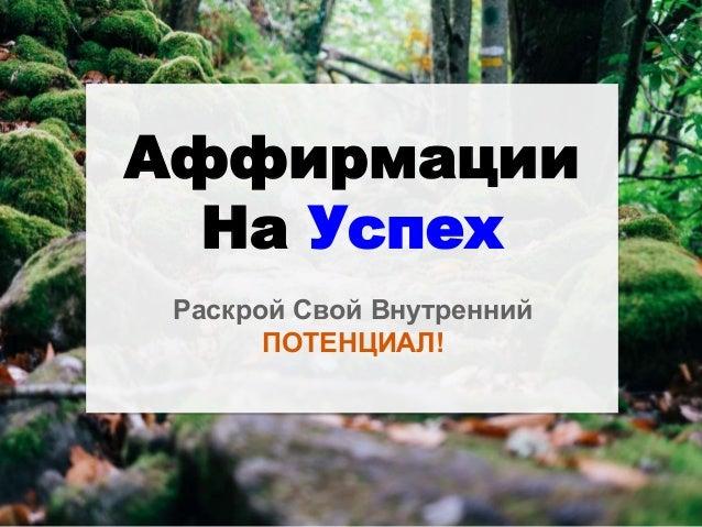 Аффирмации На Успех Раскрой Свой Внутренний ПОТЕНЦИАЛ!