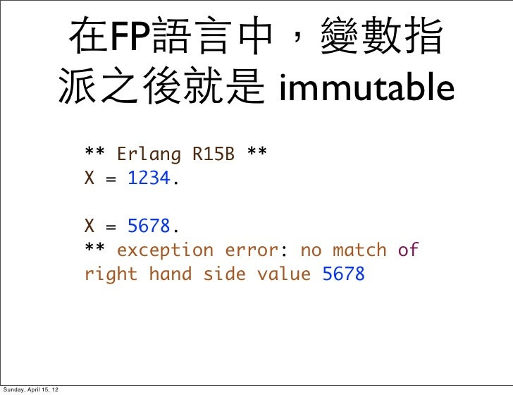 在FP語言中,變數指                   派之後就是 immutable                       ** Erlang R15B **                       X = 1234.      ...