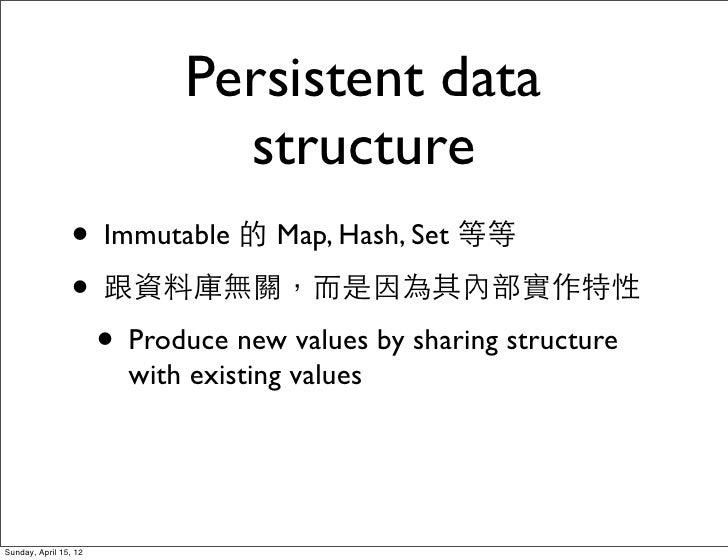 Persistent data                             structure                 • Immutable 的 Map, Hash, Set 等等                 • 跟資...