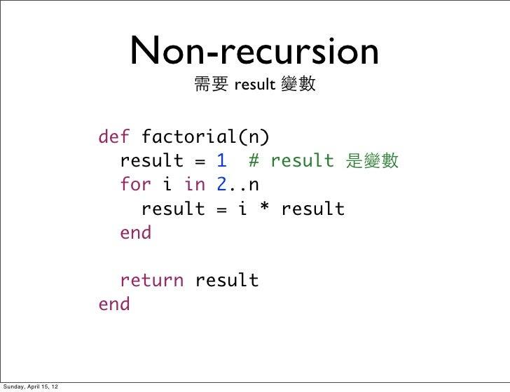 Non-recursion                               需要 result 變數                       def factorial(n)                         re...