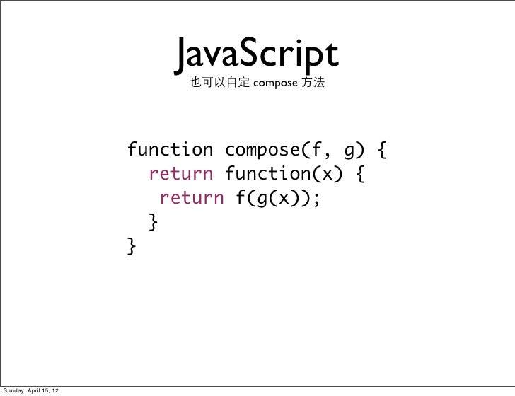 JavaScript                            也可以自定 compose 方法                       function compose(f, g) {                     ...