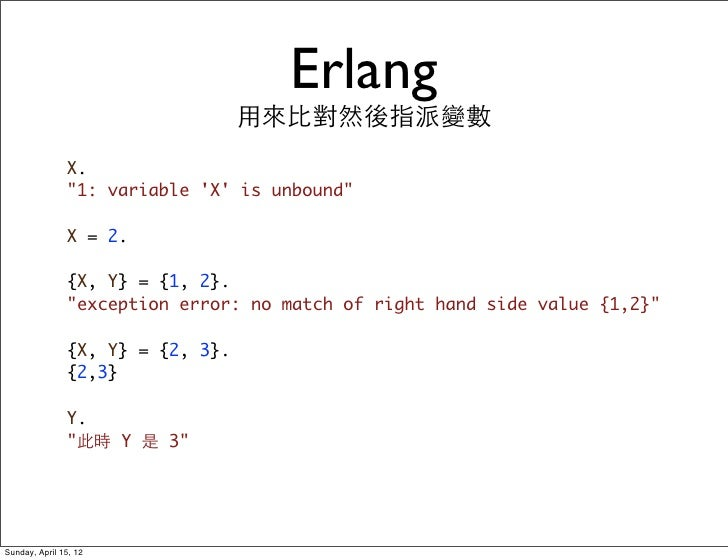 """Erlang                                  用來比對然後指派變數               X.               """"1: variable X is unbound""""              ..."""