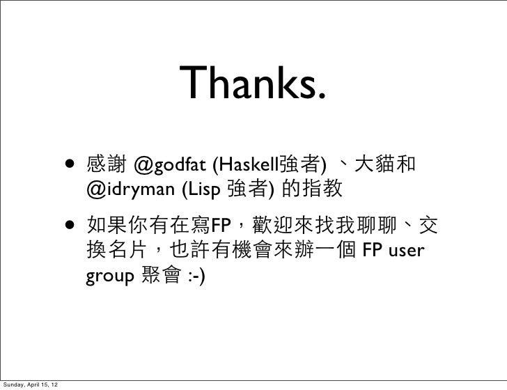 Thanks.                       • 感謝 @godfat (Haskell強者) 、大貓和                        @idryman (Lisp 強者) 的指教                 ...