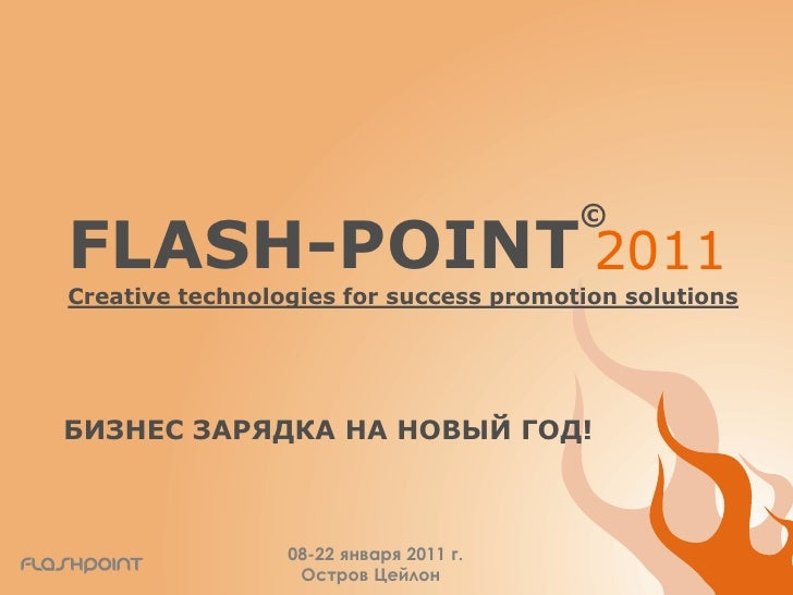 © FLASH-POINT 2011 Creative technologies for success promotion solutions     БИЗНЕС ЗАРЯДКА НА НОВЫЙ ГОД!                 ...