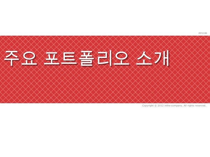 2012.06주요 포트폴리오 소개         Copyright © 2012 inthe-company. All rights reserved.