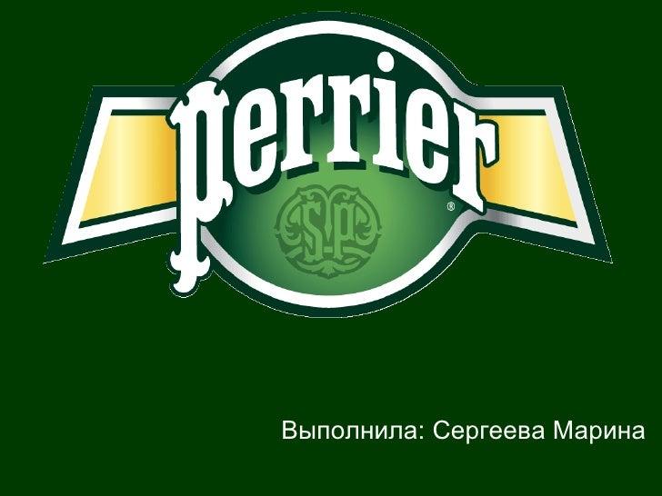Выполнила: Сергеева Марина