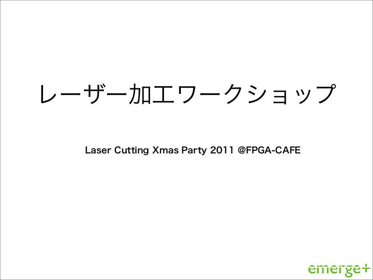 レーザー加工ワークショップ  Laser Cutting Xmas Party 2011 @FPGA-CAFE