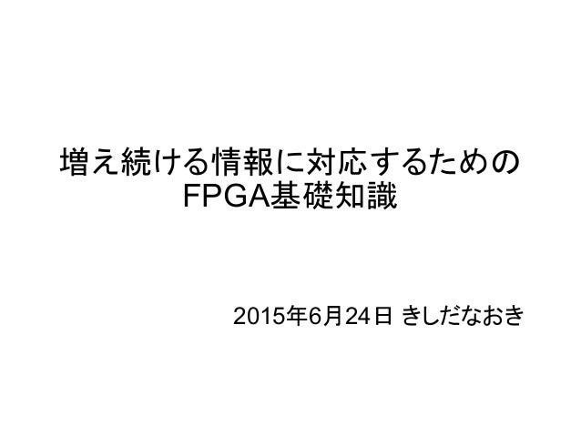増え続ける情報に対応するための FPGA基礎知識 2015年6月24日 きしだなおき