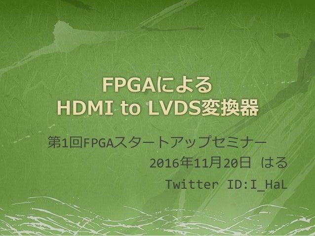 第1回FPGAスタートアップセミナー 2016年11月20日 はる Twitter ID:I_HaL