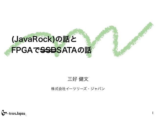 (JavaRock)の話とFPGAでSSDSATAの話三好 健文株式会社イーツリーズ・ジャパン1