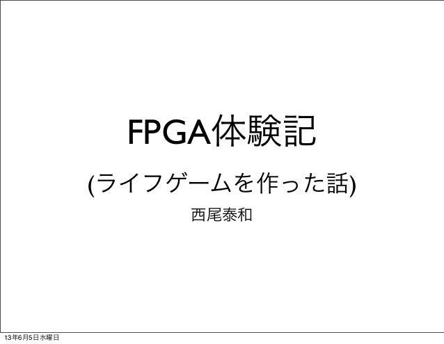FPGA体験記(ライフゲームを作った話)西尾泰和13年6月5日水曜日