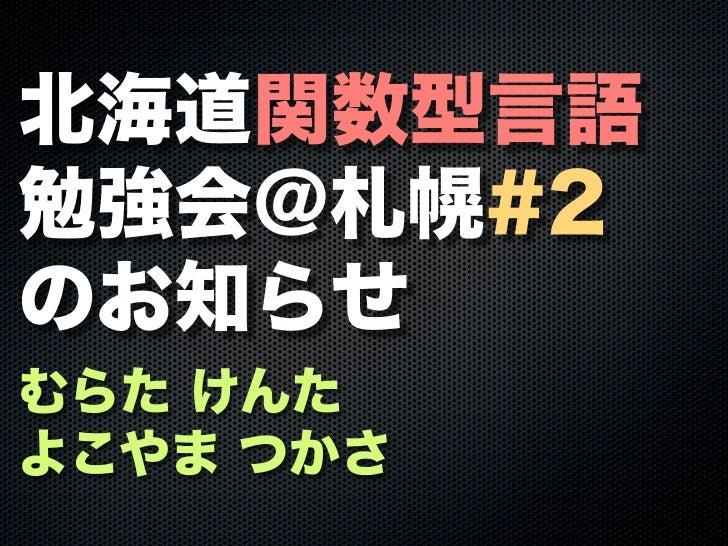 北海道関数型言語勉強会@札幌#2のお知らせむらた けんたよこやま つかさ