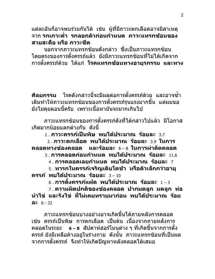 F:\งาน Powerpoint And Word\เมื่อตั้งครรภ์ฉบับย่อ Slide 2