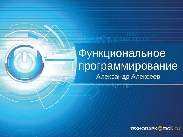 Функциональное программирование Александр Алексеев