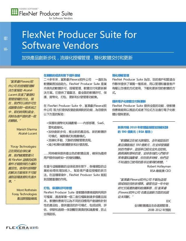 在艱難的經濟形勢下提升業績 二十多年來,富莱睿(Flexera)软件公司 一直在為 軟體業務加油助力。FlexNet? Producer Suite 是業 內領先的軟體許可、授權管理、軟體交付和更新解 決方案。它提供了最靈活、最全面的軟體許可、...