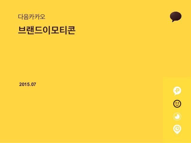 다음카카오 브랜드이모티콘 2015.07