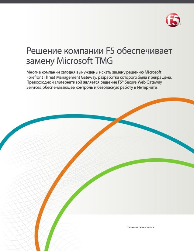 Решение компании F5 обеспечивает замену Microsoft TMG Многие компании сегодня вынуждены искать замену решению Microsoft Fo...