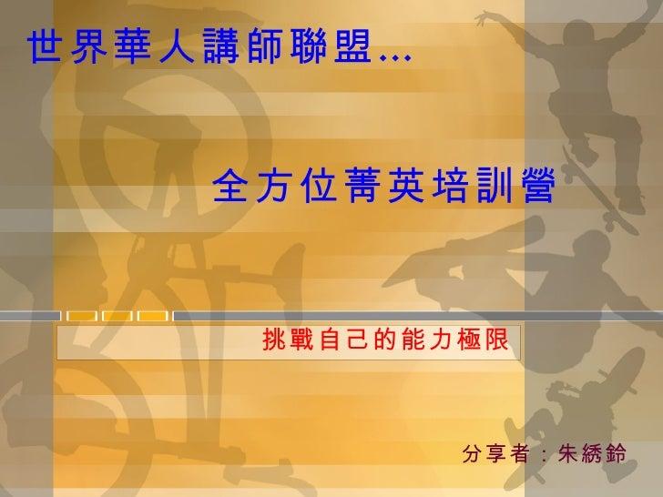 世界華人講師聯盟…     全方位菁英培訓營 挑戰自己的能力極限 分享者:朱綉鈴