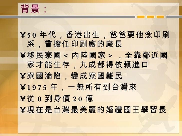 背景: <ul><li>50 年代,香港出生,爸爸要他念印刷系,曾擔任印刷廠的廠長 </li></ul><ul><li>移民寮國 < 內陸國家 > ,全靠鄰近國家才能生存,九成都得依賴進口 </li></ul><ul><li>寮國淪陷,變成寮國...