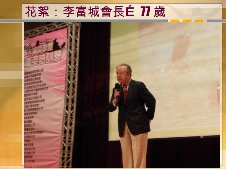 花絮:李富城會長… 77 歲