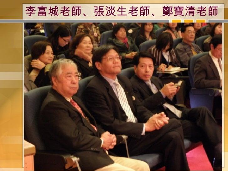 李富城老師、張淡生老師、鄭寶清老師