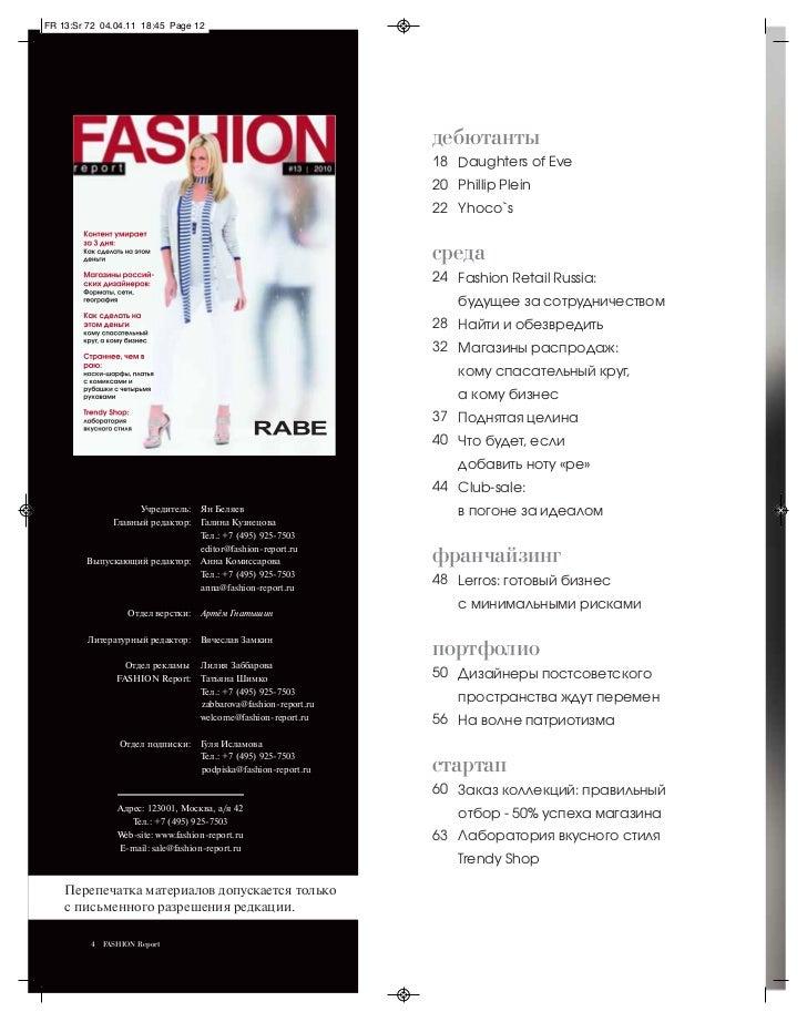 319741b54fbe Fashion Report №13