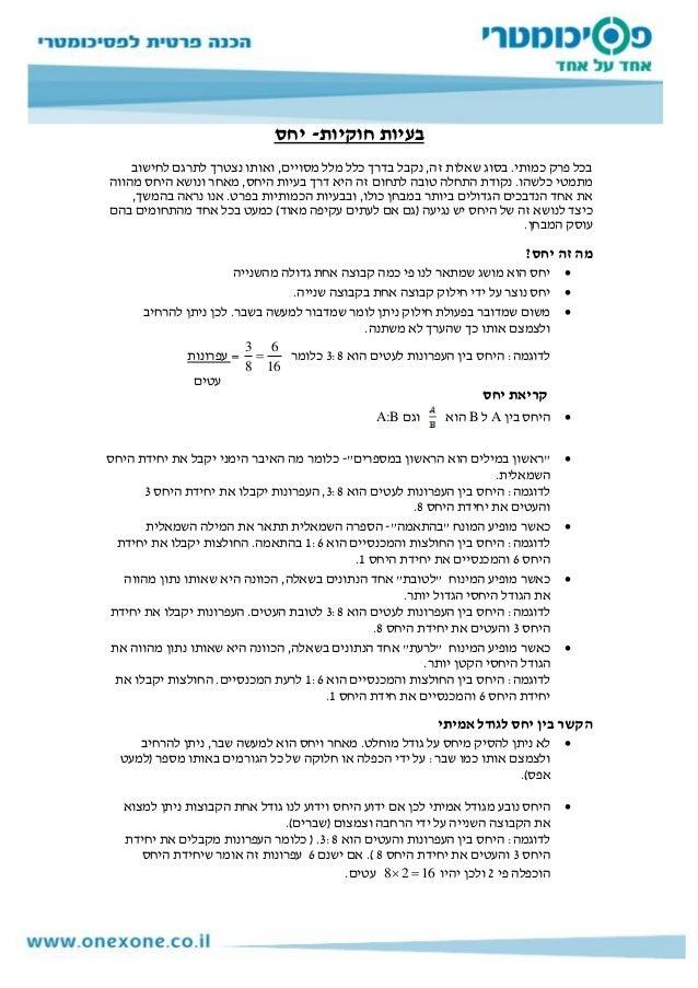 חוקיות בעיות-יחס לחישוב לתרגם נצטרך ואותו ,מסויים מלל כלל בדרך נקבל ,זה שאלות בסוג .כמותי ...