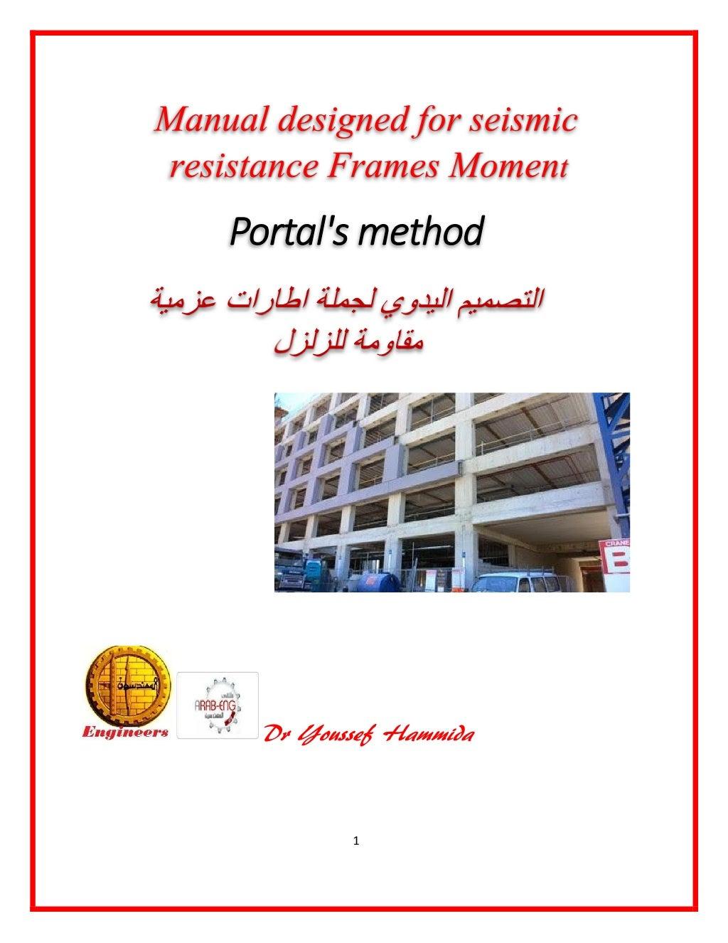 manual-designed-for-seismic-resistance-frames-moment-portals-method-1-1024.jpg