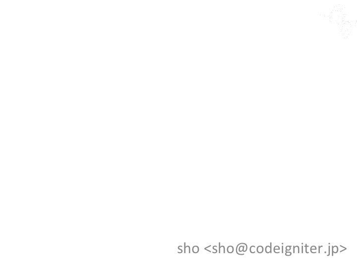 PHP フレームワーク入門       Dec. 7, 2011     第1回 岡山PHP勉強会               sho <sho@codeigniter.jp>