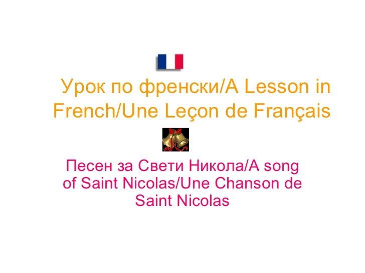 Урок по френски /A Lesson in French / Une Le ç on de Fran ç ais Песен за Свети Никола /A song of Saint Nicolas/Une Chanson...